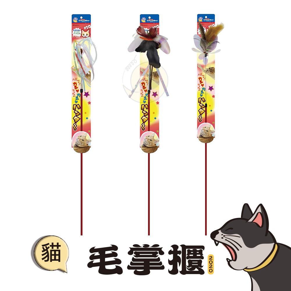 【多格曼-逗貓棒】超長型逗貓棒-搖擺/彈跳/飛行