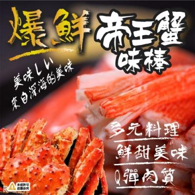 極鮮配 火鍋必備 爆鮮甜帝王蟹味棒(30g±10%/包)-20包