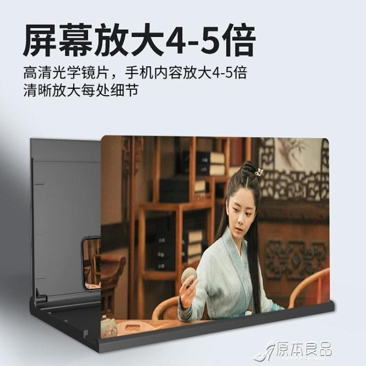 26寸手機螢幕放大器超清藍光通用懶人折疊支架6D手機放大器鏡【快出】  凡客名品