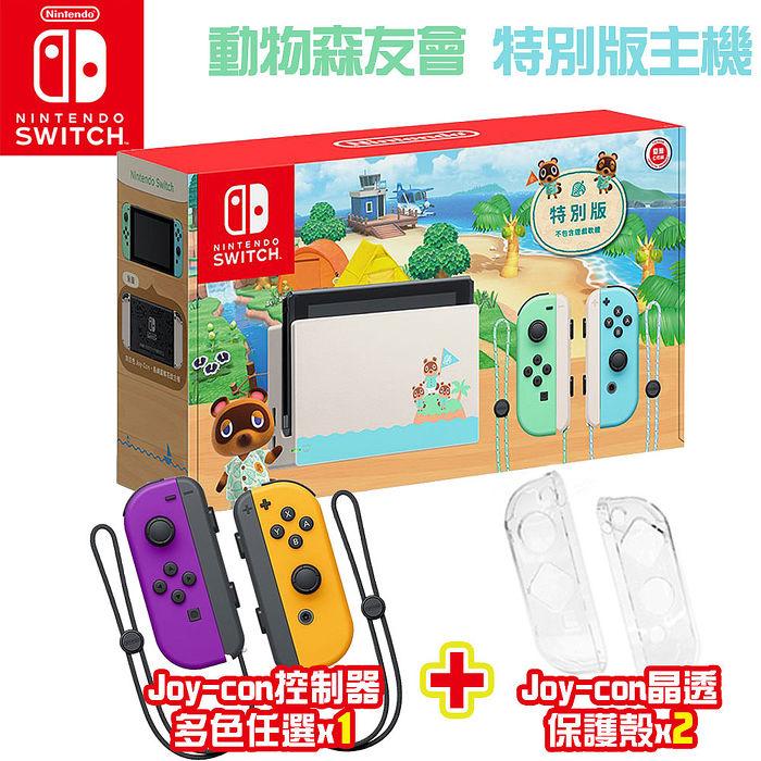 任天堂 Nintendo Switch 集合啦!動物森友會 特仕版主機+Joy-Con左右手把任選 *1