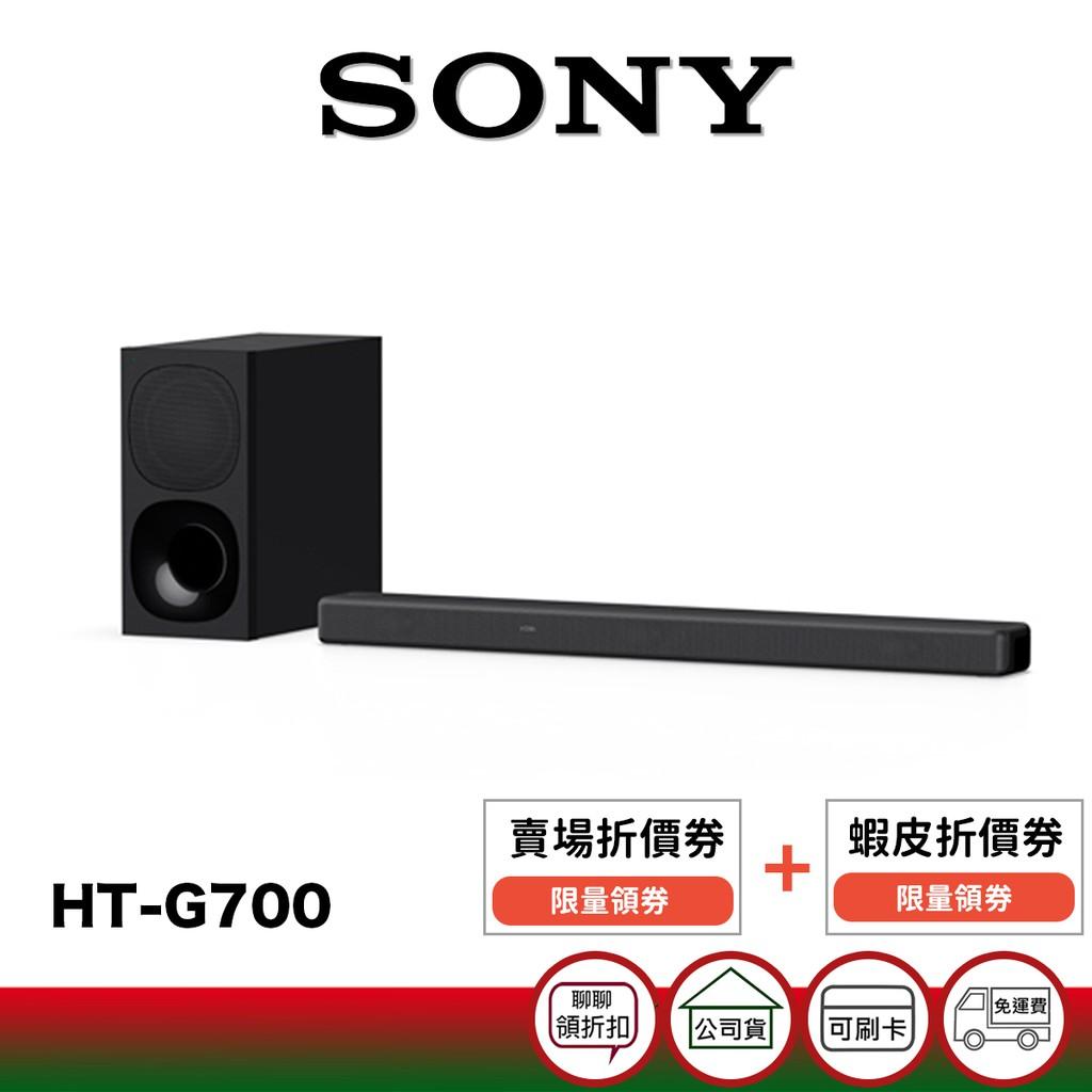 SONY HT-G700 3.1聲道 家庭劇院【限量領券加碼折$1000起】
