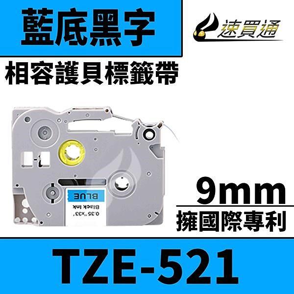 【南紡購物中心】【速買通】Brother TZE-521/藍底黑字/9mmx10m 相容護貝標籤帶