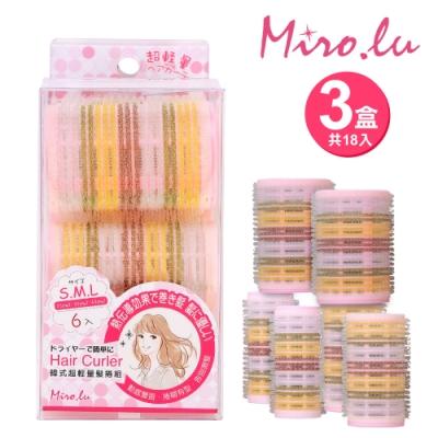 Miro.lu 韓式超輕量髮捲組6入/盒 魔術貼髮捲 超值3入組  (共18入髮捲)