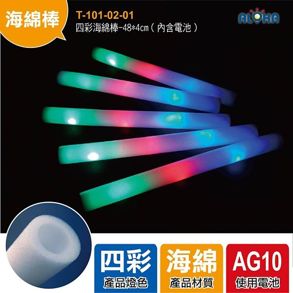 LED發光棒/28元 跨年必備 演唱會 海棉棒 四彩海綿棒-48*4cm-50支/組 (T-101-02-01)