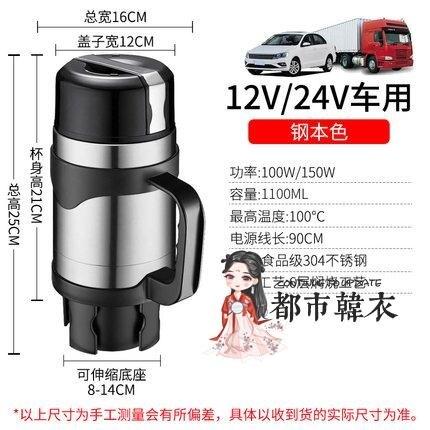 車載燒水壺 12V汽車用燒開水電熱加熱水杯24伏大貨車上保溫熱水器T【全館免運 限時鉅惠】