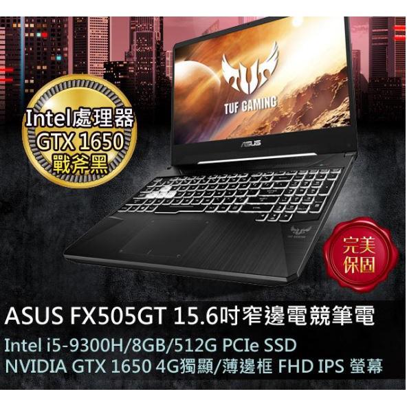 ASUS FX505GT-0061B9300H戰斧黑