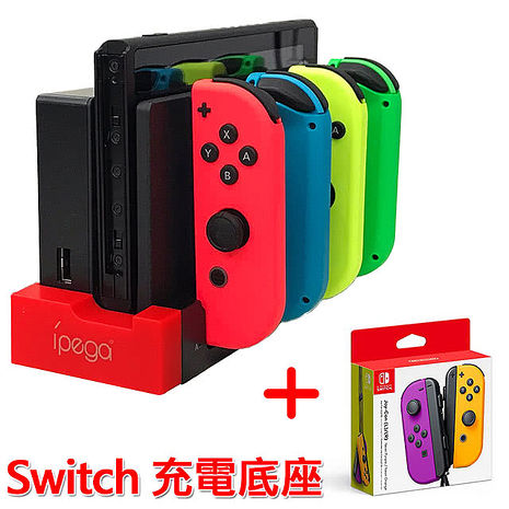【任天堂】Switch  Joy-Con左右控制器+手把底座座充《贈手把果凍套類比組》紅
