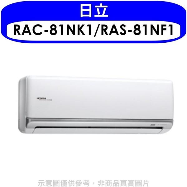 《全省含標準安裝》日立【RAC-81NK1/RAS-81NF1】變頻冷暖分離式冷氣13坪