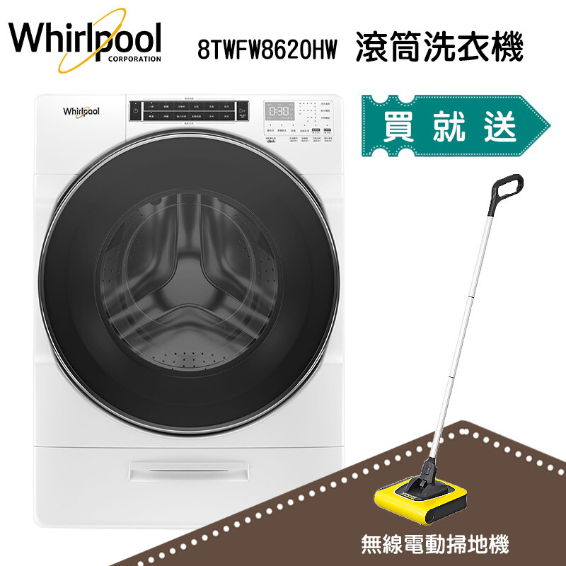 whirlpool惠而浦 17公斤滾筒洗衣機 8twfw8620hw