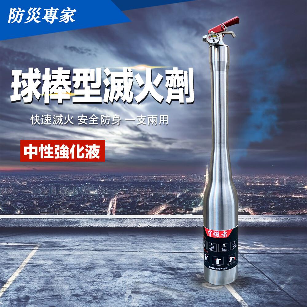 防災專家球棒型滅火劑 不鏽鋼瓶身 滅火球棒 台灣製造
