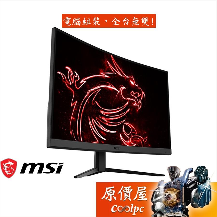 MSI微星 G32C4 (2H1P/1ms/VA曲面/165Hz/無喇叭/FreeSync/三年保固/螢幕/原價屋