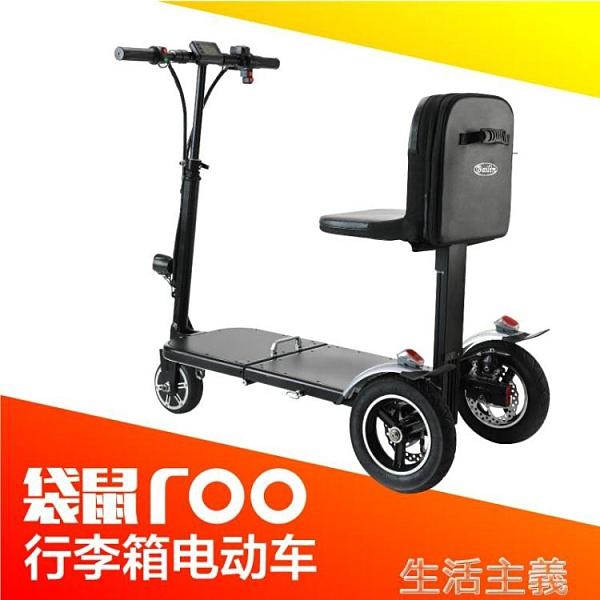 電動滑板車 三輪車代步車代步車旅游出差折疊小型輕便夕陽紅 MKS生活主義
