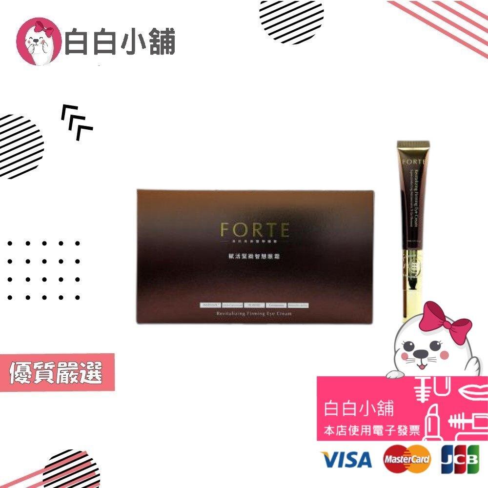 FORTE提拉智慧震動眼霜特賣會 (20mlx4支)【白白小舖】