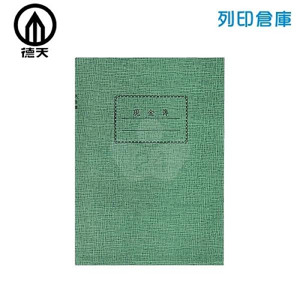 天德 100頁 現金簿16K/本