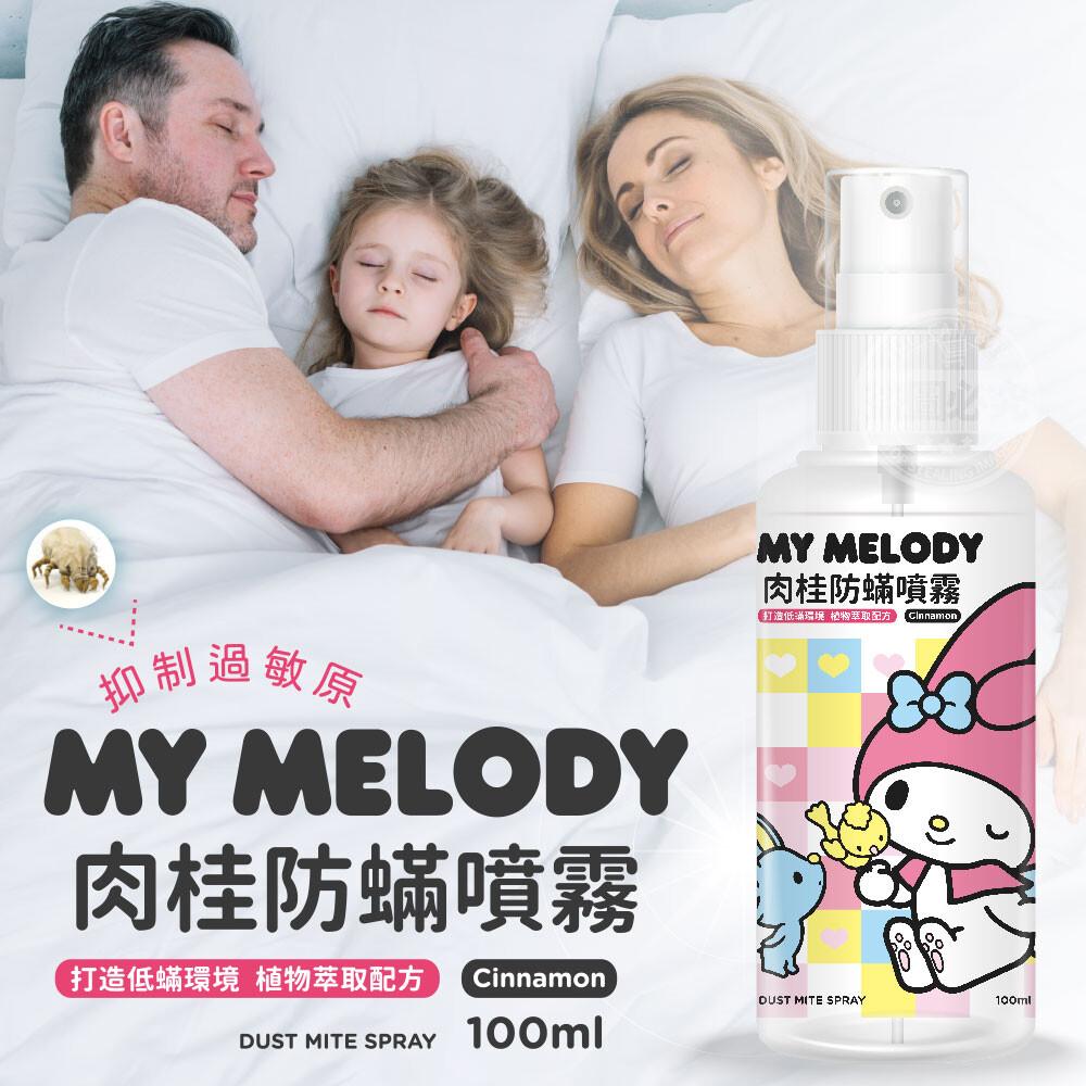 台灣製美樂蒂肉桂防螨噴霧