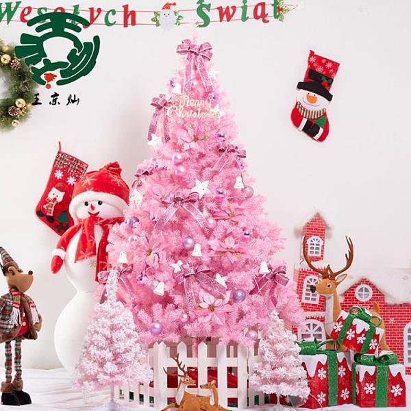 聖誕樹 網紅粉紅色櫻花套餐聖誕節禮物ins裝飾品套餐 - 古梵希