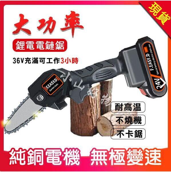 電鏈鋸 24V迷妳4寸充電式電鋸伐木砍樹家用小型電動手鋸鋰電鋸電動鋸