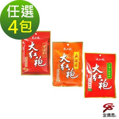 任選4包 大紅袍火鍋湯底系列/紅湯/清油/麻辣燙