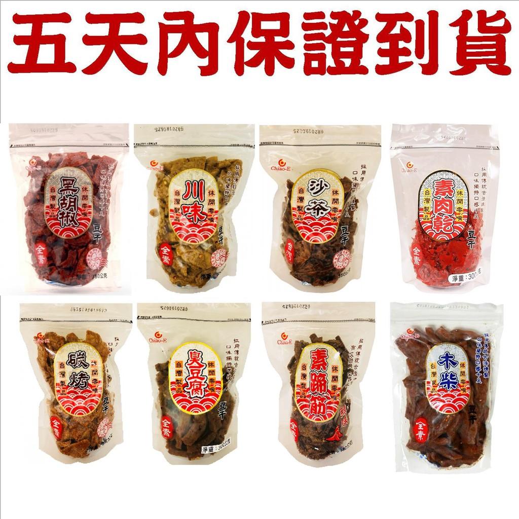 巧益豆干 巧益豆乾 沙茶豆乾 / 川味豆乾 350公克