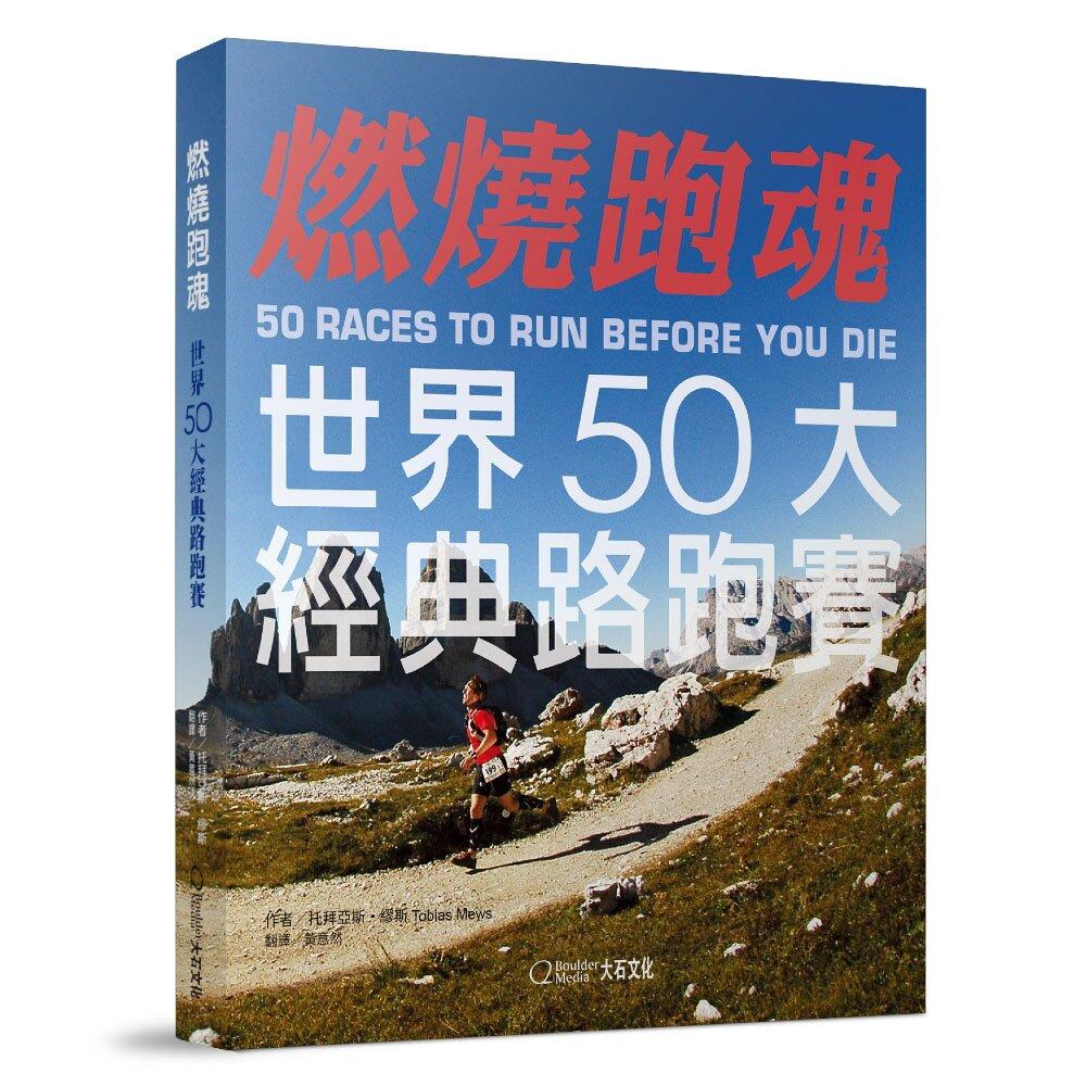 燃燒跑魂:世界50大經典路跑賽