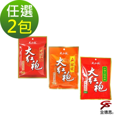 任選2包 大紅袍火鍋湯底系列/紅湯/清油/麻辣燙