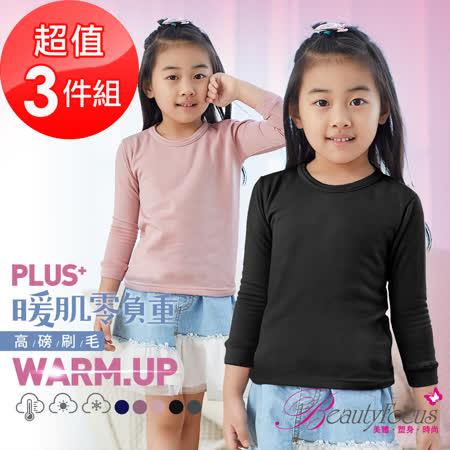 【BeautyFocus】(3件組)兒童內刷毛蓄熱保暖衣-5593