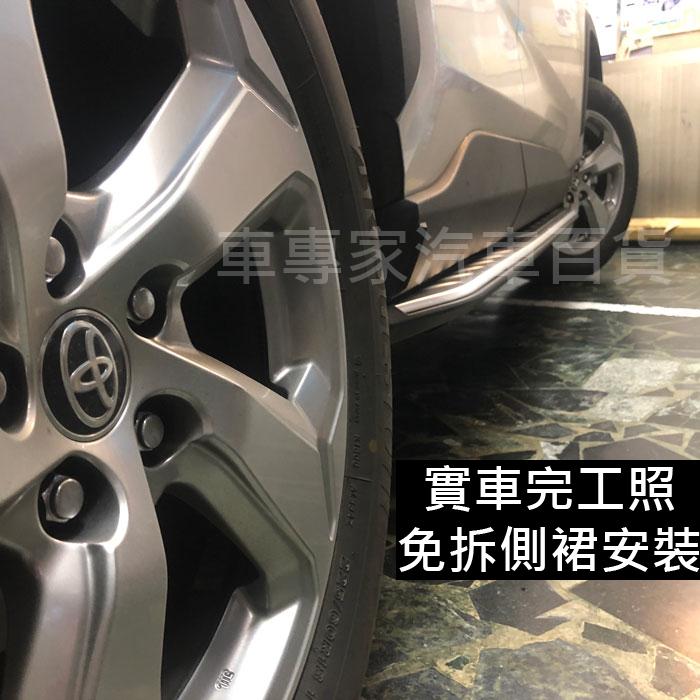 免運 2019年3月後 RAV4 RAV-4 RAV 4 五代 5代 汽車 側踏板 側踏 登車踏板 迎賓踏板 門檻條