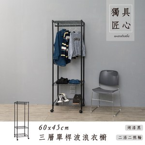 【dayneeds】輕型60x45x180公分三層單桿烤黑波浪衣櫥