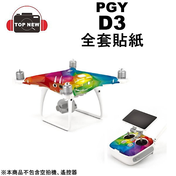 PGYTECH 蒲公英 DJI Phantom4 PRO D3 全套貼紙 機身 遙控器 貼紙 PGY P4P