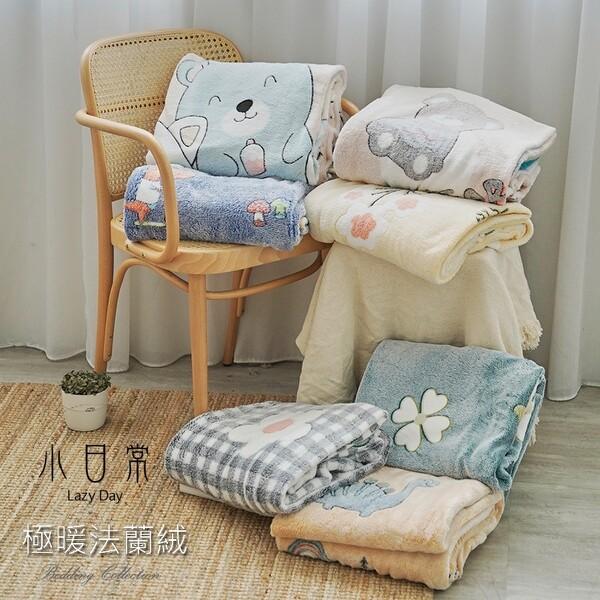 激推法蘭絨-立體魔暖毯/空調毯(150x200公分)多款任選