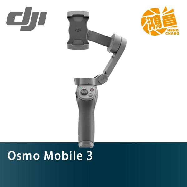 DJI OSMO Mobile 3 手機 手持三軸穩定器 公司貨【鴻昌】