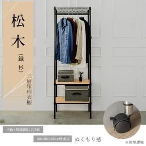 【dayneeds】松木60x30x180公分三層烤黑單桿衣櫥含輪