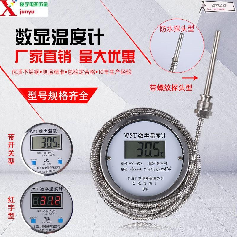 廠家直銷量大優惠 數顯溫度計帶探頭wst/dtm491帶線高精度酸堿防水數字工業測水溫表