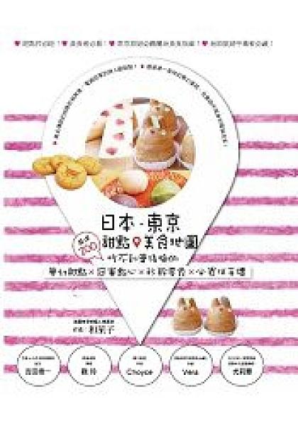 日本.東京.甜點美食地圖:嚴選200吃不到會後悔的夢幻甜點×冠軍點心×秒殺零食×