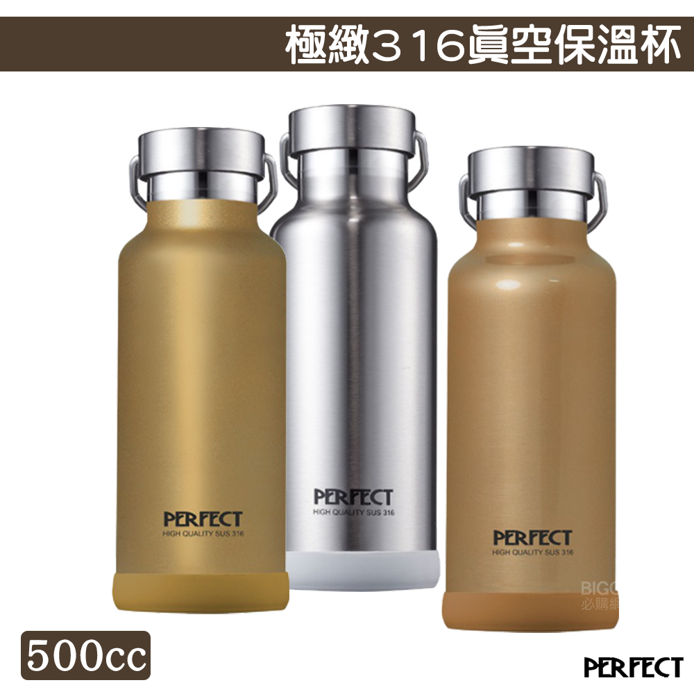 【PERFECT 理想】極緻316真空保溫杯500cc 不鏽鋼保溫杯 保溫瓶 水壺 真空保溫瓶 保溫 保冷 窄口設計