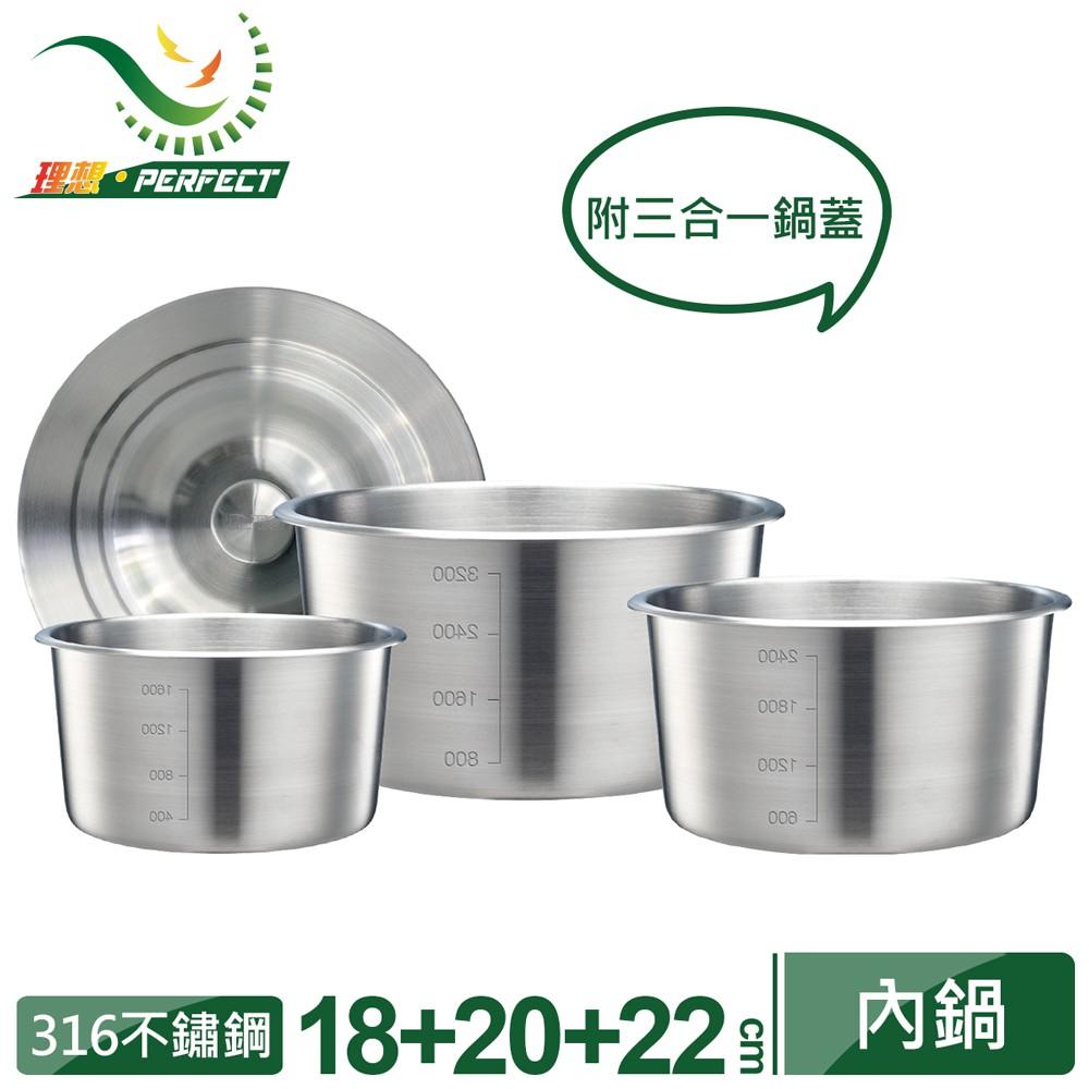 【PERFECT 理想】極緻316內鍋三入組6+8+10人份 台灣製造 不鏽鋼鍋 內鍋 湯鍋 火鍋 煮菜 內鍋組合