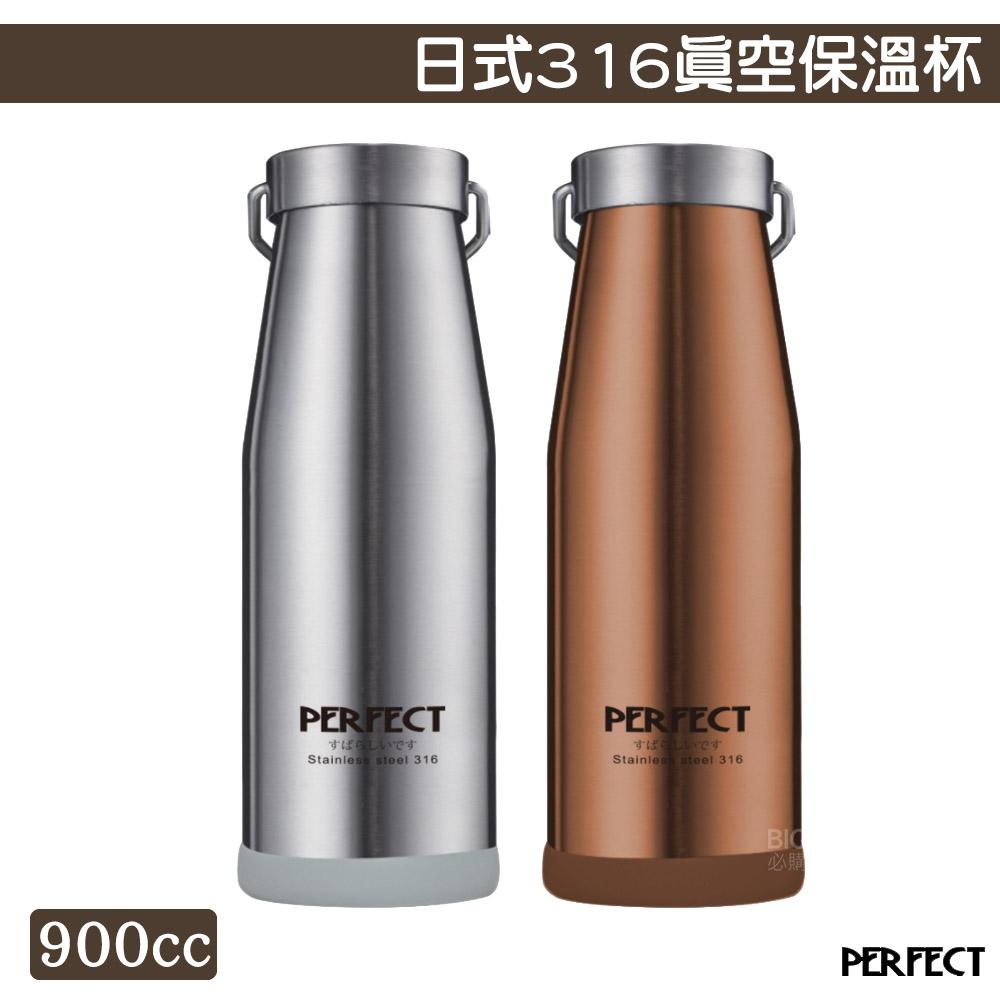 【PERFECT 理想】日式316真空保溫杯900cc 不鏽鋼保溫杯 保溫瓶 水壺 真空保溫瓶 保溫 保冷 窄口設計