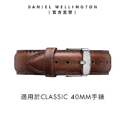 【Daniel Wellington】官方直營 Classic Bristol 20mm深棕真皮錶帶-銀 DW錶帶