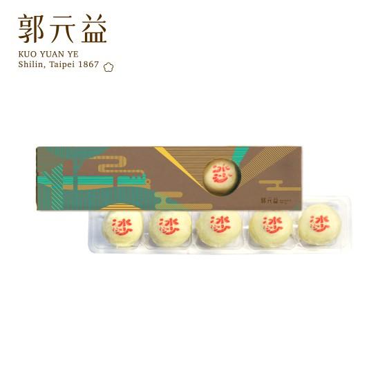 【郭元益】迷你冰沙餡餅5入(1件2盒)
