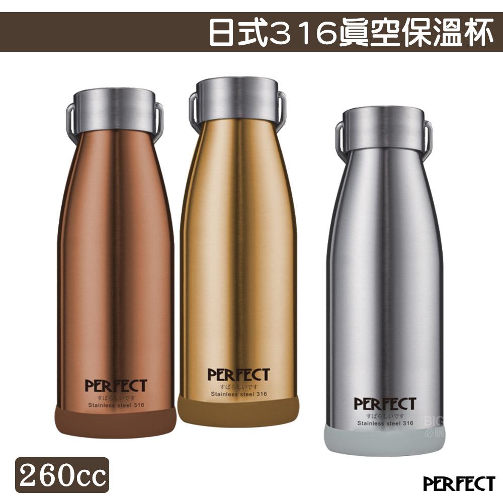 【PERFECT 理想】日式316真空保溫杯260cc 不鏽鋼保溫杯 保溫瓶 水壺 真空保溫瓶 保溫 保冷 窄口設計