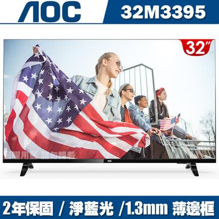 【美國AOC】32吋薄邊框液晶顯示器+視訊盒32M3395