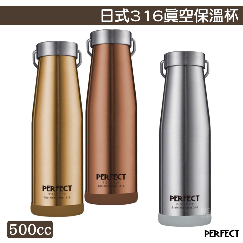 【PERFECT 理想】日式316真空保溫杯500cc 不鏽鋼保溫杯 保溫瓶 水壺 真空保溫瓶 保溫 保冷 窄口設計