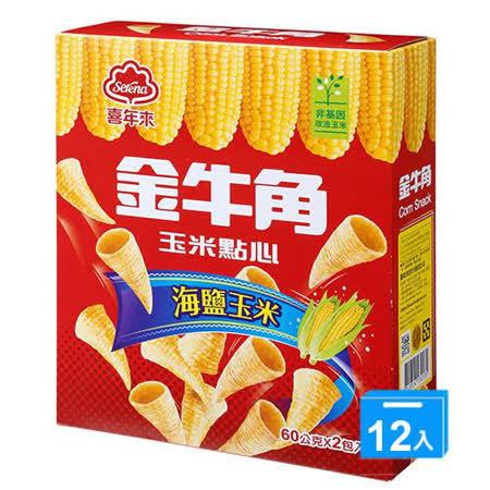 喜年來金牛角玉米點心-海鹽120g*12