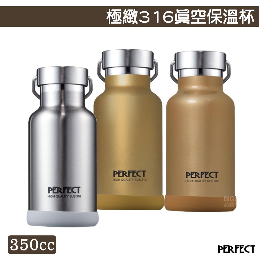 【PERFECT 理想】極緻316真空保溫杯350cc 不鏽鋼保溫杯 保溫瓶 水壺 真空保溫瓶 保溫 保冷 窄口設計