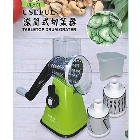 USEFUL 滾筒式切菜器 UL-671