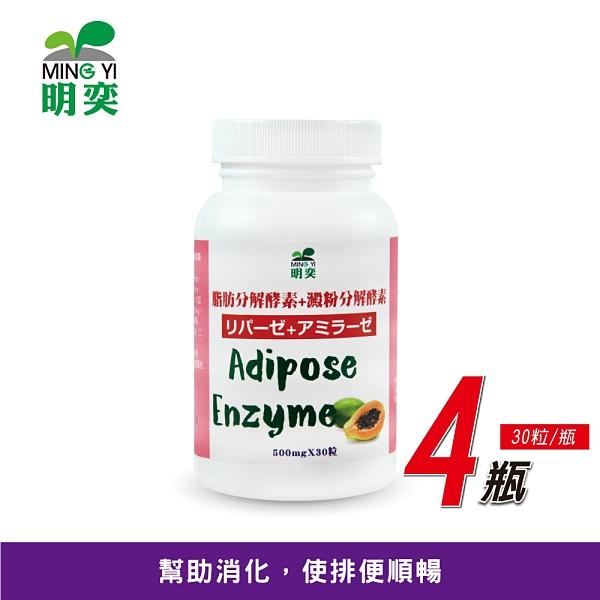 【明奕】脂肪分解酵素+澱粉分解酵素膠囊(30粒/瓶)-4瓶-幫助消化使排便順暢