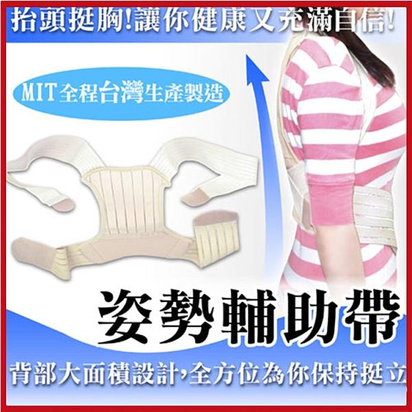 <特價出清>挺背束腰姿勢輔助帶 台灣製【AE03030】99愛買小舖