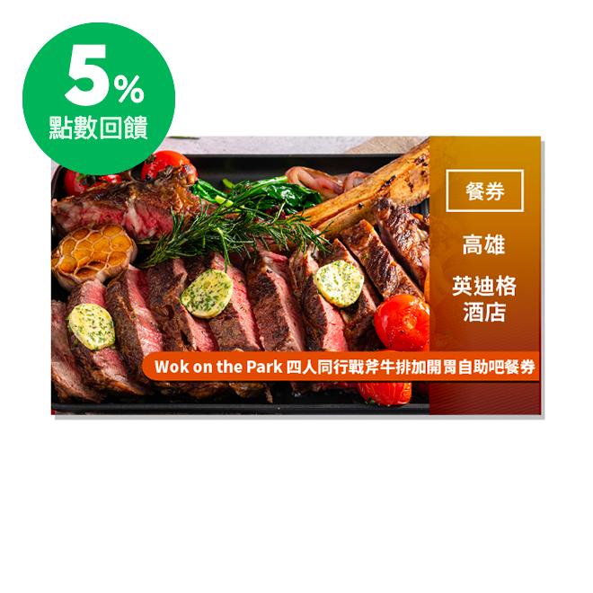 [2021迎好運]【高雄英迪格酒店】Wok on the Park-四人同行戰斧牛排加開胃自助吧餐券