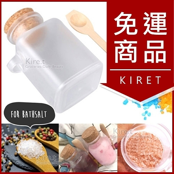 軟木塞 分裝瓶100ML 海鹽面膜粉專用霧面質感磨砂-超值2入贈原木湯匙kiret