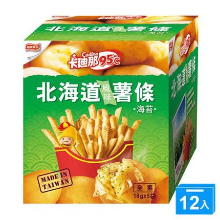 卡迪那95℃北海道風味薯條-海苔90g*12盒/箱